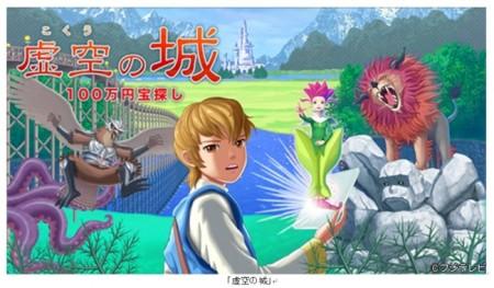 賞金は100万円 フジテレビとインフォトップ、WEB連動型リアル宝探し イベント「虚空の城」の会員登録受付を開始