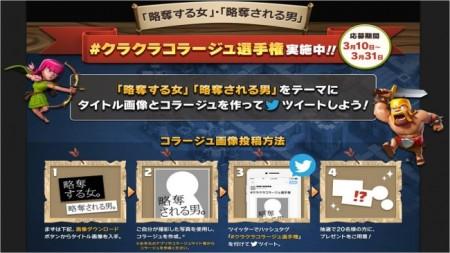 Supercell、「Clash of Clans」のコラ作品を募集する日本独自企画「#クラクラコラージュ選手権」を開催