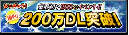 セガネットワークスのスマホ向けサッカーゲーム「サカつくシュート!」、日本国内にて200万ダウンロードを突破