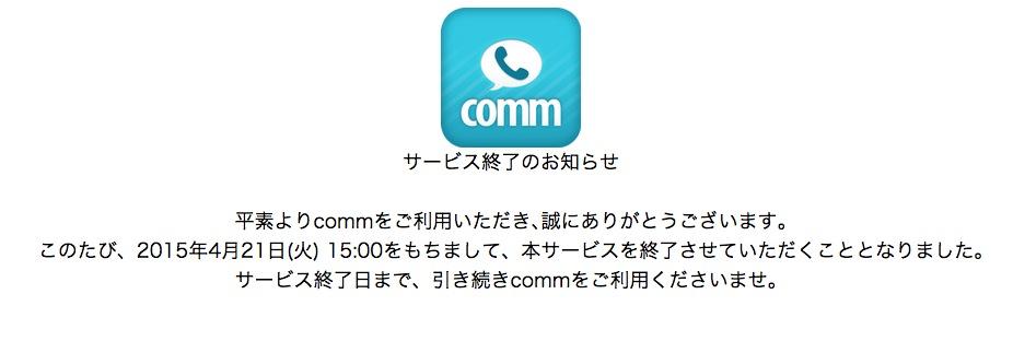 DeNA、メッセージングアプリ「comm」のサービスを4/21を以って終了