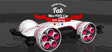 自作ボディで戦おう! FabCafe、4/29に「Fabミニ四駆カップ 2015 Spring」を開催