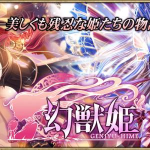 gumi、コロプラにてソーシャルゲーム「幻獣姫」の事前登録受付を開始