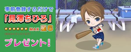 スマイルラボ、iOS向け野球ソーシャルゲーム「やきゅコレ」の事前登録受付を開始