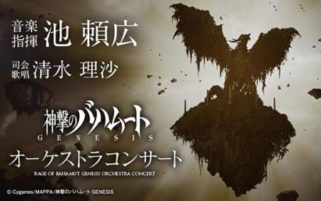 Cygames、ソーシャルゲーム「神撃のバハムート」のアニメ作品「神撃のバハムート GENESIS」のコンサートを5/5に開催