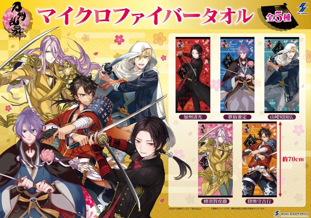 エスケイジャパン、「刀剣乱舞」のマイクロファイバータオルをプライズ景品として4月下旬より提供