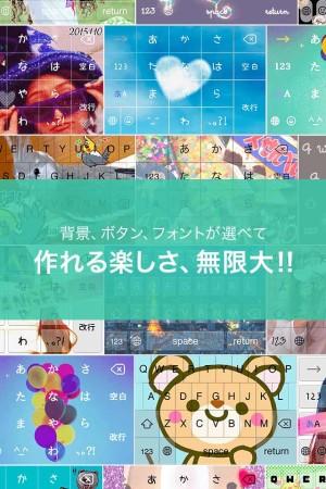 クオン、iPhone向けカスタムキーボードアプリ「DECOKEY」をリリース 着せ替え&コミニュティ機能も実装