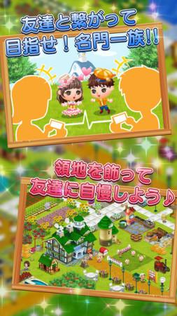 NTTドコモとプレイネクストジャパン、スマホ向け一族繁栄シミュレーションゲーム「未来家系図 つぐme」のAndroid版をリリース
