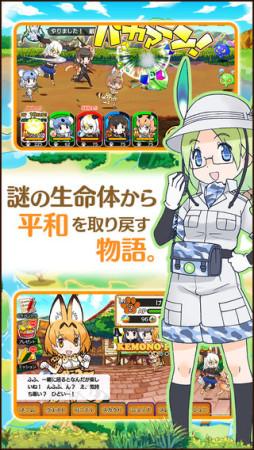 ネクソン、スマホ向け新感覚動物園RPG「けものフレンズ」にてアニメ「攻殻機動隊」とコラボ決定
