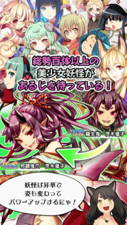 KADOKAWAのスマホ向けRPG「妖怪百姫たん!」、台湾・香港・マカオでも配信決定