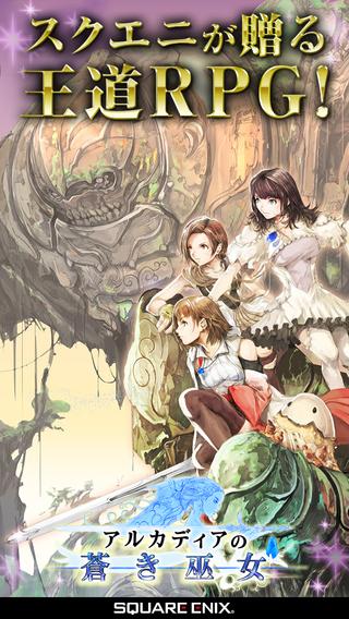 スクエニ、新作スマホRPG「アルカディアの蒼き巫女」のiOS版をリリース