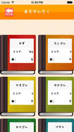 タイムカプセル、「がんばれ!ルルロロ」のiOS向け算数アプリ「ルルロロすうじあそび」をリリース