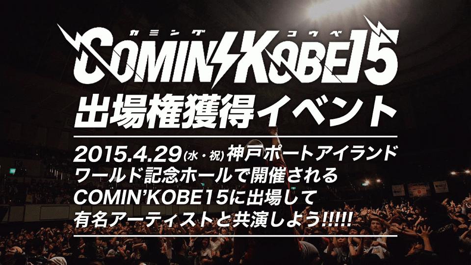 チャリティー音楽イベント「COMIN'KOBE15」への 出演権が獲得できるオーディションを実施
