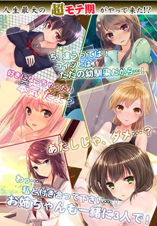 モバイルファクトリー、Amebaにて恋愛シミュレーションゲーム「俺の彼女が2人とも可愛すぎる!」を提供開始