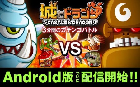 アソビズム、スマホ向けリアルタイムストラテジーゲーム「城とドラゴン」のAndroid版をリリース