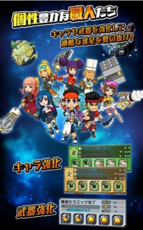 アクワイア、スマホ向けSF(寿司ファンタジー)アクションRPG「宇宙の寿司」のAndroid版をリリース