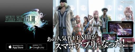 ブロードメディアとGクラスタ・グローバル、「FINAL FANTASY XIII」のスマホ版をリリース