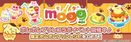 サイバーエージェント、スマホ向けレシピゲーム「mogg」にてサンリオの「ポムポムプリン」とのコラボ