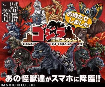 HEROZ、映画「ゴジラ」シリーズの怪獣が大集合したスマホ向けRPG「ゴジラ怪獣コレクション」をリリース