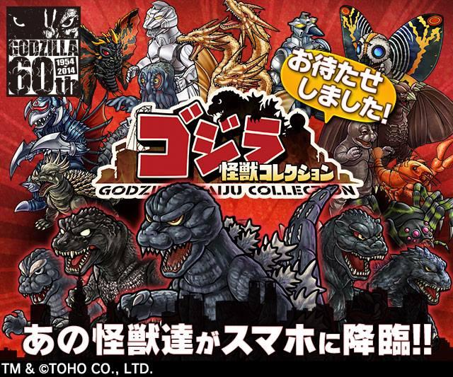 HEROZ、映画「ゴジラ」シリーズの怪獣が大集合したスマホ向けRPGHEROZ株式会社が、映画「ゴジラ」シリーズの生誕60周年を記念したスマホ向けRPG「ゴジラ怪獣コレクション」をリリース
