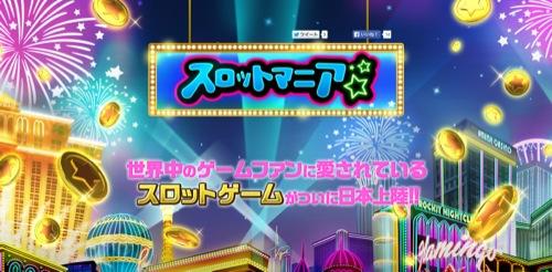 Playtikaが日本市場進出 スマホ向けカジノゲーム「スロットマニア」の事前登録受付を開始