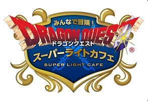 「ドラゴンクエストモンスターズスーパーライト」のコラボカフェが4/28に新宿でオープン!