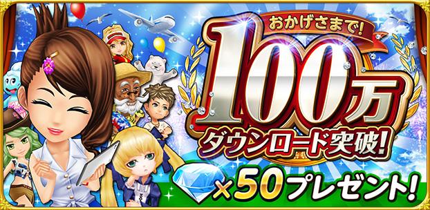 コロプラの新作スマホ向けカジノゲーム「東京カジノプロジェクト」、早くも100万ダウンロードを突破