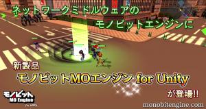 モノビット、MOやMOBA系オンラインゲームを作れるUnity向けゲームエンジン「モノビットMOエンジン for Unity」を発表