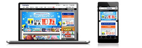 T-MEDIAホールディングス、PC&スマホ向けゲームプラットフォーム「TSUTAYA オンラインゲーム」をオープン