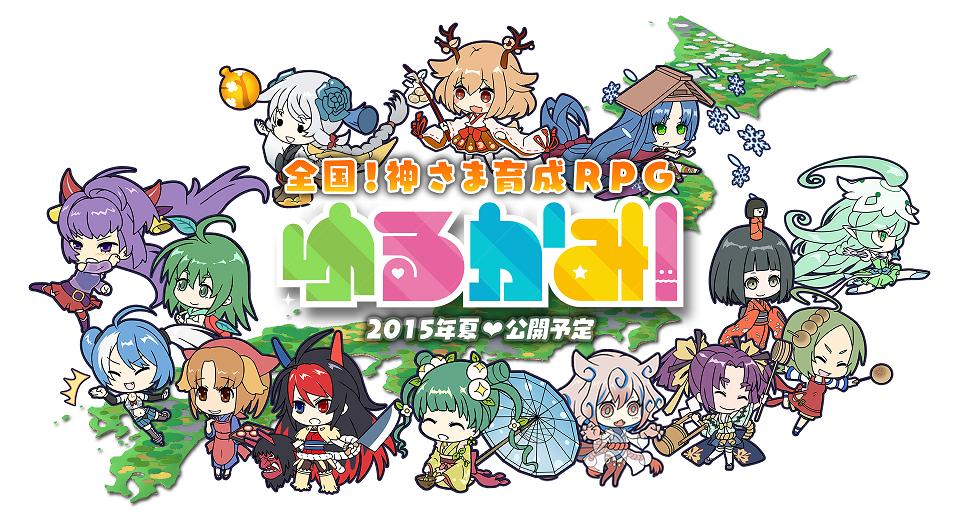 enishとスクエニ、スマホ向け神さま育成RPG「ゆるかみ!」を共同開発