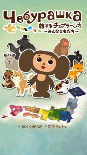 Xio、ロシア生まれの人気キャラ「チェブラーシカ」のスマホゲーム「旅するチェブラーシカ~みんなともだち~」のiOS版をリリース