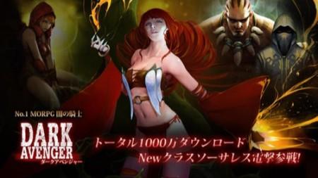 ネクソン・コリア、「ダーク・アベンジャー」シリーズを開発した韓国のモバイルゲームディベロッパーのBoolean Gamesを買収