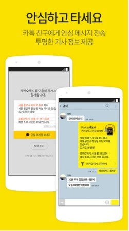 Daum Kakao、韓国にてタクシー配車サービス「KakaoTaxi」を提供開始