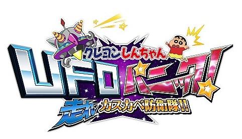 「クレヨンしんちゃん」のスマホ向けジャンプアクションゲーム「クレヨンしんちゃん UFOパニック!走れカスカベ防衛隊!!」、50万ダウンロードを突破