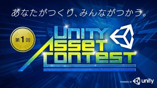 Unity Japan、アセット制作・開発コンテスト「第1回 Unity Asset Contest」を開催