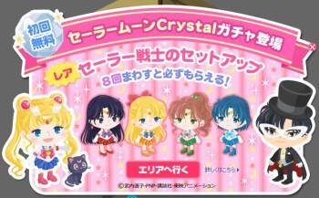 アメーバピグ、アニメ「美少女戦士セーラームーンCrystal」とコラボ