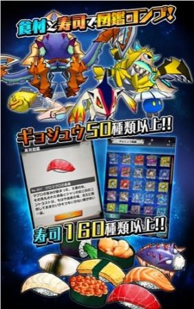 アクワイア、スマホ向けSF(寿司ファンタジー)アクションRPG「宇宙の寿司」のiOS版をリリース