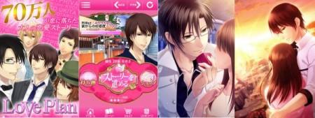 more games、恋愛ゲーム「LovePlan ~オトナの恋愛ストーリー~」のネイティブアプリ版をリリース