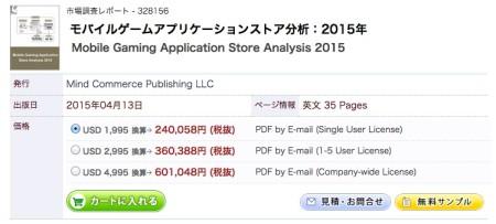 グローバルインフォメーション、調査レポート「モバイルゲームアプリケーションストア分析:2015年」を販売開始