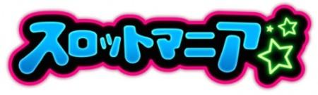 Playtika、スマホ向けビデオスロットゲーム「スロットマニア」にて豪華ラスベガス旅行が当たるキャンペーンを開始