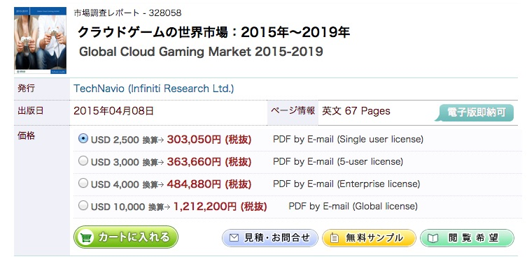 グローバルインフォメーション、調査レポート「クラウドゲームの世界市場:2015年~2019年」を発表