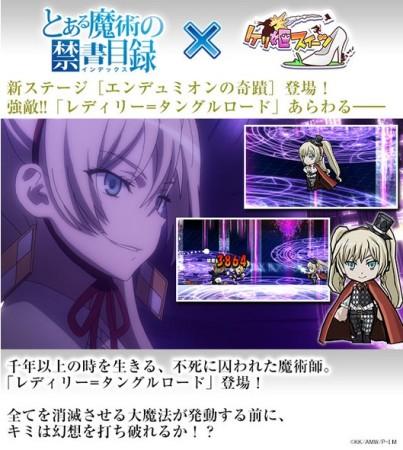 ガンホー、アクションパズルRPG「ケリ姫スイーツ」にてアニメ「劇場版 とある魔術の禁書目録」とのコラボ第3弾を開始