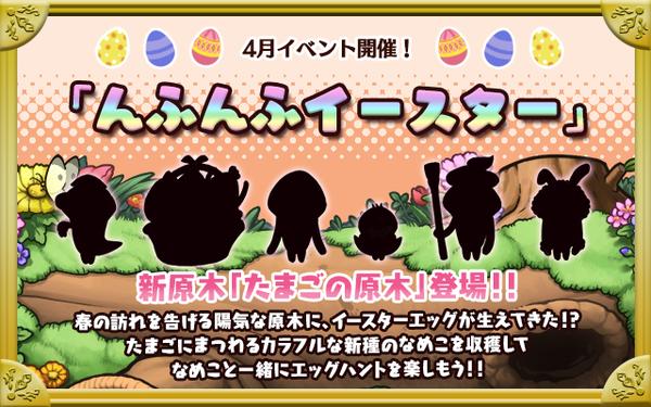 新原木「たまごの原木」登場! 「おさわり探偵 なめこ栽培キット Deluxe」、4月イベント「んふんふイースター」を開始