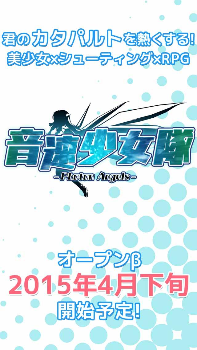 戦闘機と美少女が融合! ポリゴンマジック、新作スマホゲーム「音速少女隊 -Photon Angels」のβテスターを募集開始