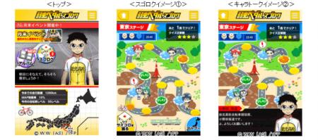 日本エンタープライズ、auスマートパスにて人気コミック/アニメ「弱虫ペダル」のスゴロクアプリ「弱虫ペダルスゴロク」を提供開始