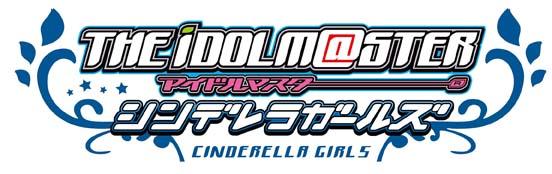 アニメイト、「アイドルマスター シンデレラガールズ」のキャラクターグッズを各店で発売決定