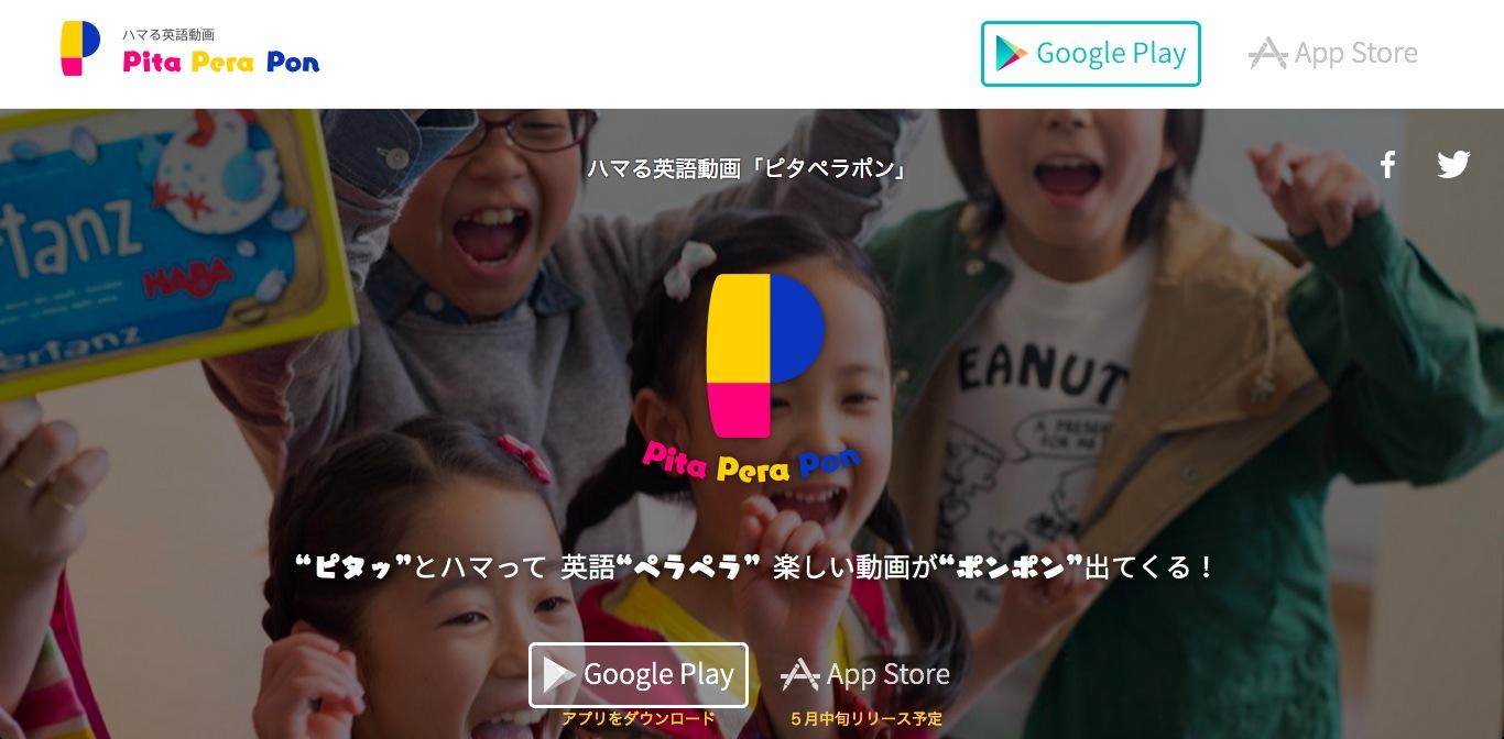 ハグカム、歌やダンスで楽しく英語が学べる子供向け動画サービス「ピタペラポン」を提供開始