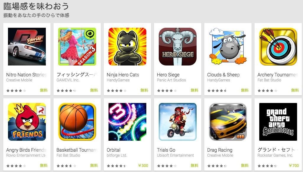 Immersion、触感による新しいモバイルゲーム体験を提供する 「Games You Can Feel」を発表
