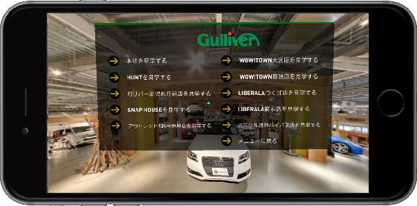 ダックリングズ、ダンボール製VRゴーグル「ハコスコ」で会社見学できるVRアプリ「Gulliver-VR」をリリース