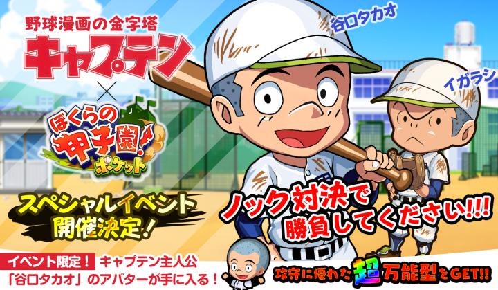カヤック、ソーシャル野球ゲーム「ぼくらの甲子園!ポケット」にて野球マンガ「キャプテン」とコラボ