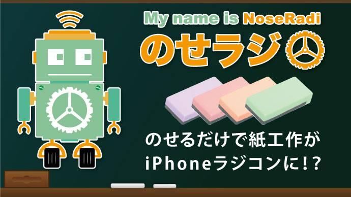 イーヴァ、のせるだけで紙工作がiPhoneラジコンになるアイテム「のせラジ」のクラウドファンディングを開始